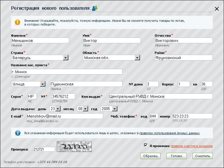 Регистрация физическо лица