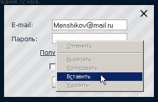 Вставка пароля